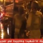 Bombero suicida hace explotar autobús de la guardia presidencial de Túnez